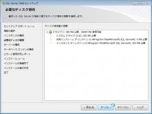 MSSQL2008_010.jpg