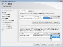 MSSQL2008_011.jpg