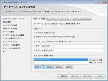 MSSQL2008_012.jpg