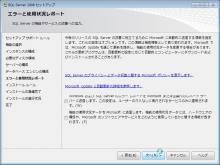 MSSQL2008_013.jpg