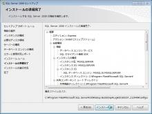 MSSQL2008_015.jpg