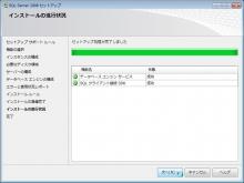 MSSQL2008_016.jpg