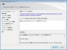 MSSQL2008_017.jpg