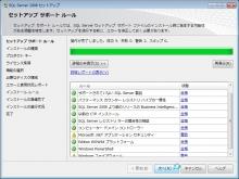 MSSQL2008_022.jpg