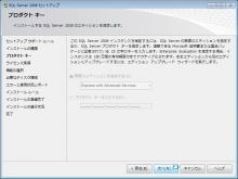 MSSQL2008_024.jpg