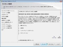 MSSQL2008_025.jpg