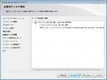 MSSQL2008_027.jpg