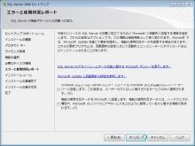 MSSQL2008_028.jpg