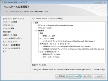 MSSQL2008_030.jpg
