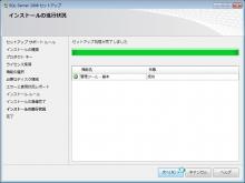 MSSQL2008_031.jpg