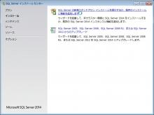 MSSQL2014_001.jpg