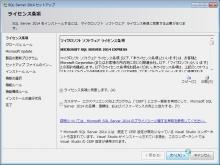 MSSQL2014_002.jpg