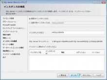 MSSQL2014_005.jpg