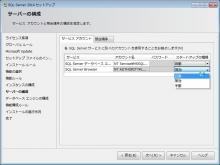 MSSQL2014_006.jpg