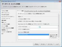 MSSQL2014_007.jpg