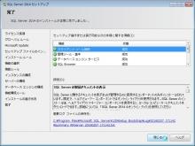 MSSQL2014_008.jpg