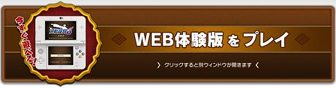 WEB体験版 リンク