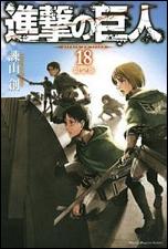 『進撃の巨人 18巻(限定版)』購入レビュー