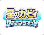 『星のカービィ ロボボプラネット』が3DSで4月28日に登場