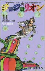 『ジョジョリオン 11巻』購入レビュー