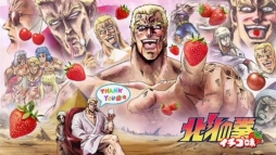 DD北斗の拳2 イチゴ味+#12(終) 「ハリボテ頂上作戦/ハリボテよ永遠に」 11
