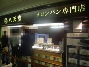八天堂 JR池袋店RIMG0427