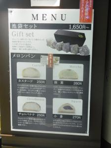 八天堂 JR池袋店RIMG0428