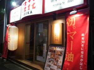 桂花ラーメン 渋谷センター街店RIMG0287