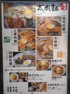 桂花ラーメン 渋谷センター街店RIMG0300