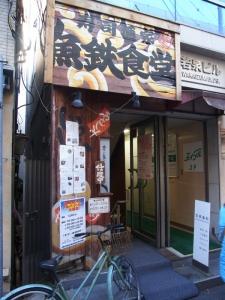 魚鉄食堂RIMG0594