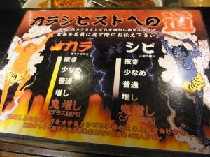カラシビ味噌ラーメン 鬼金棒 池袋店RIMG0724