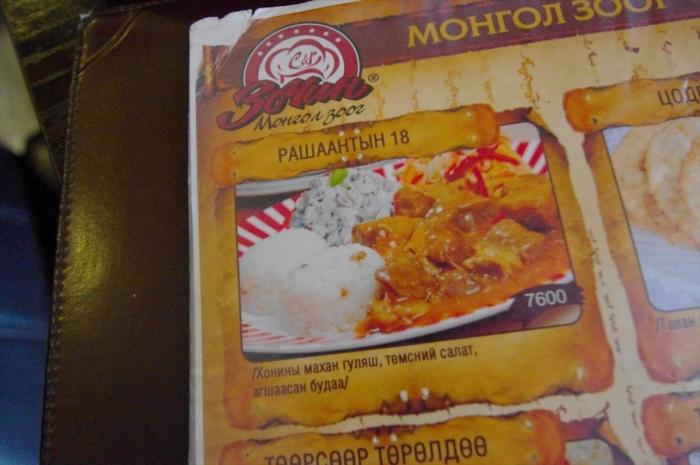 モンゴル料理がまずい… (9)