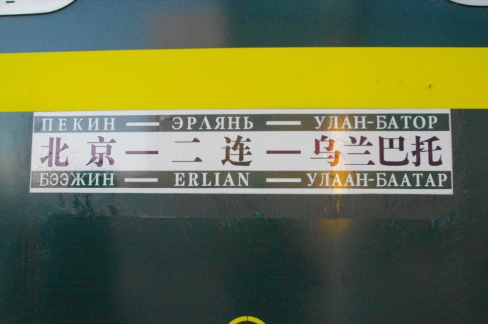 ウランバートル駅 (5)