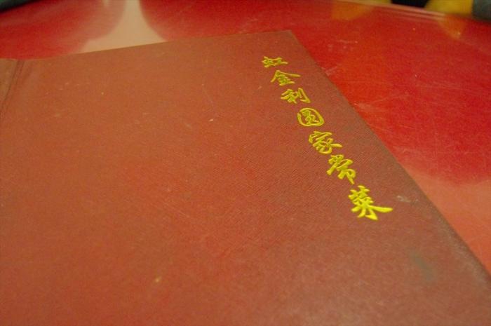 北京駅近くでお昼ごはん (4)