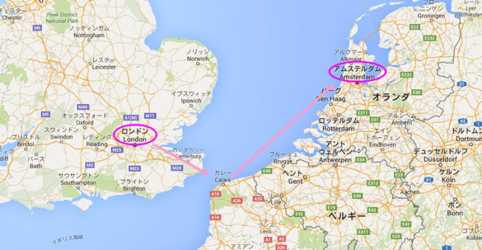 ロンドンからアムステルダム
