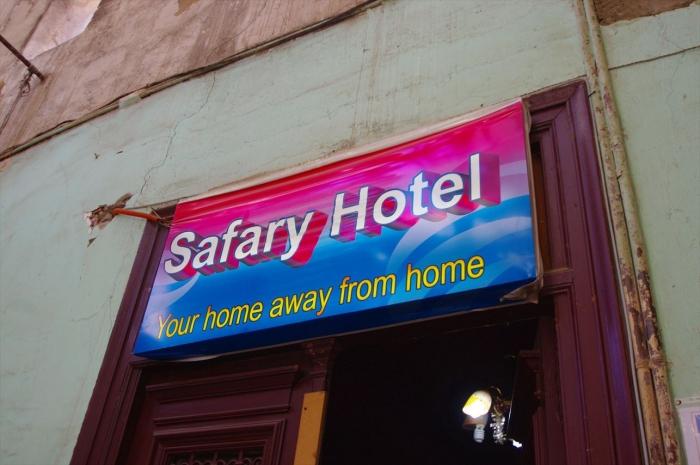 サファリホテル