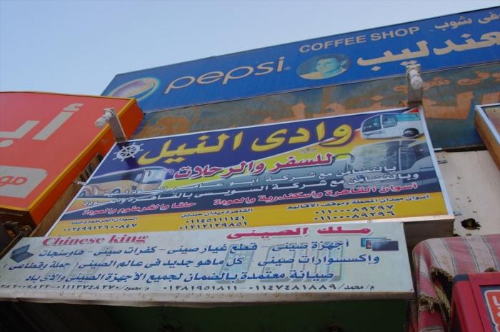 スーダン行きバスチケット (5)