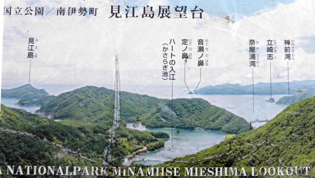 見江島展望台6