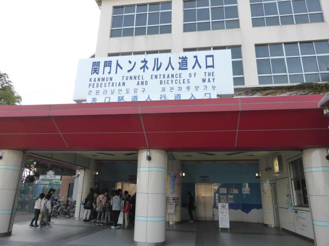 関門人道トンネル7