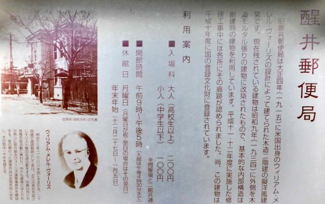 旧醒井郵便局1