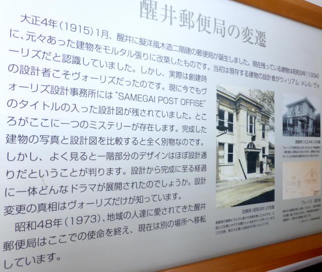 旧醒井郵便局5