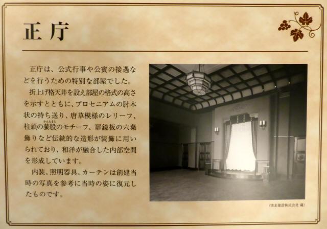 山梨県庁旧庁舎7