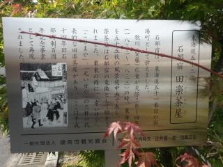 石部宿田楽茶屋