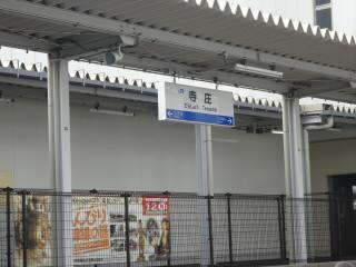JR草津線寺庄駅