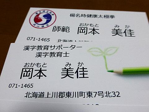 16 1/30 漢字サポ 名刺