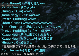 FF14_201512_39.png