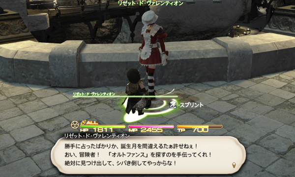 FF14_201602_045.png