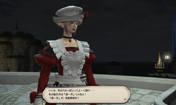 FF14_201602_053.png