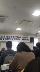 宅建協会の総会 田口不動産
