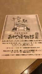 行田天然温泉 湯の駅 古代蓮物語
